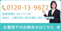 お電話でのお問い合わせは「0120-13-9672」まで